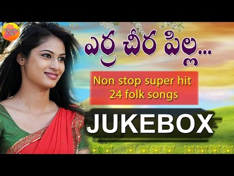 24 Folk Songs Jukebox | Telangana Folk Songs | Telugu Folk songs Jukebox | New Janapada Geethalu