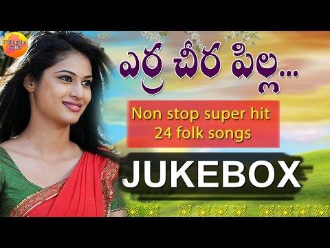 24 Folk Songs Jukebox | Telangana Folk Songs | Telugu Folk songs Jukebox | New Janapada Geethalu