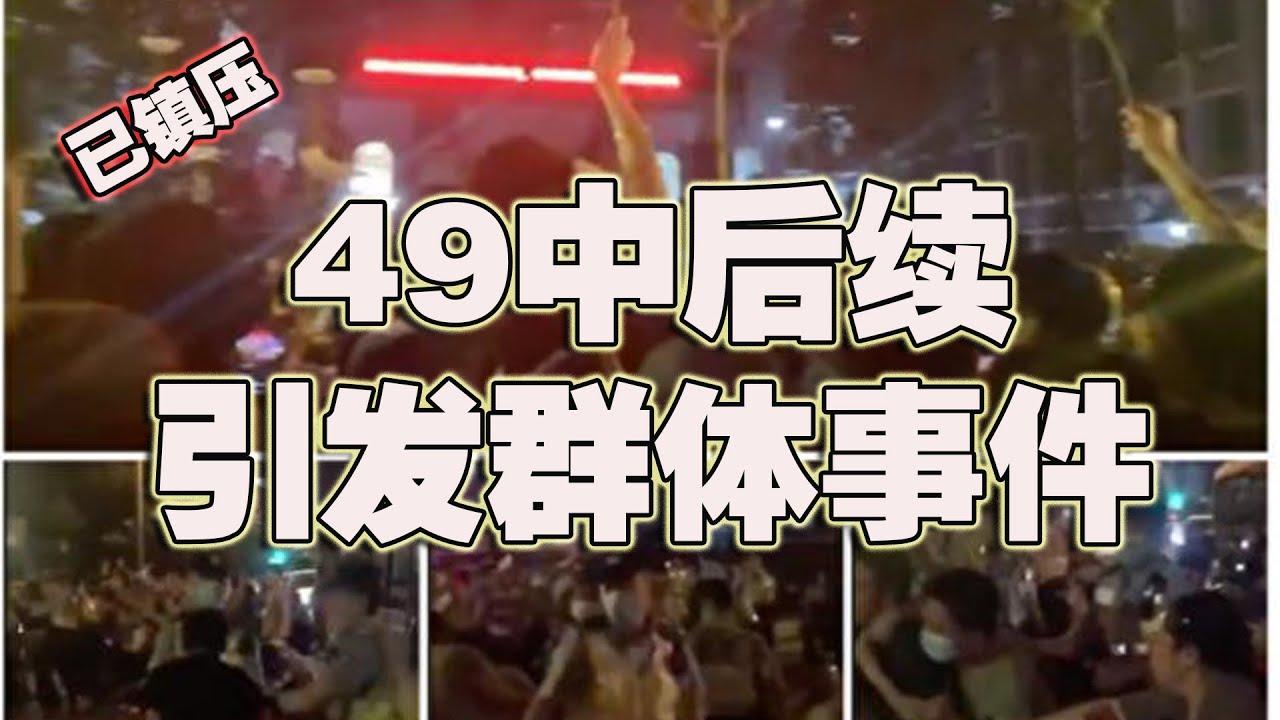 四川49中后续发酵,发生群体事件,已被镇压(2021-05-12第593期)