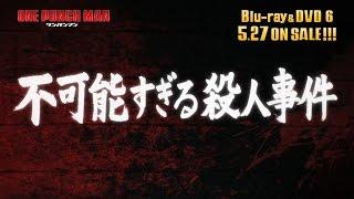 『ワンパンマン』Blu-ray & DVD 6 収録OVA#06「不可能すぎる殺人事件」冒頭映像 thumbnail