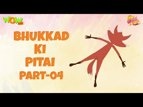 Bhukkad ki Pitai Part 4 - Eena Meena Deeka - Animated kids cartoon