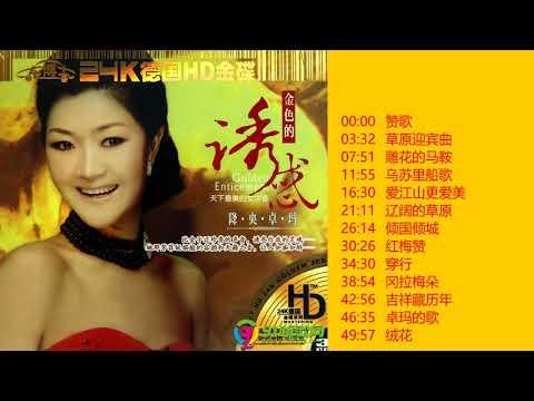 降央卓玛(Jamyang Dolma) 专辑:金色的辉煌 The Golden Glory