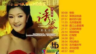 降央卓玛(Jamyang Dolma) 专辑:金色的辉煌 The Golden Glory mp3