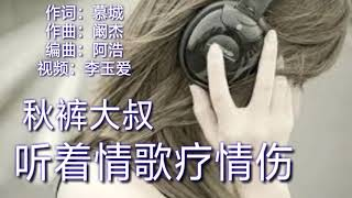 《听着情歌疗情伤》 演唱:秋裤大叔