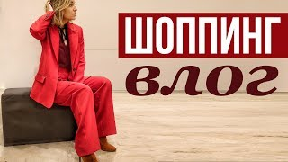 ШОППИНГ ВЛОГ из MANGO, ZARA, OUTLET ♥ В ПОИСКАХ БРЮЧНОГО КОСТЮМА ♥ Olga Drozdova