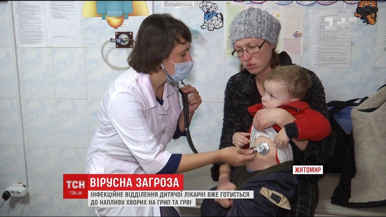 Вспышка гриппа и ОРВИ в Житомире: инфекционное отделение детской больницы переполнено пациентами
