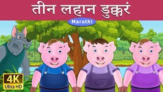 तीन लहान डुक्कर | Three Little Pigs in Marathi | Marathi Goshti | गोष्टी | Marathi Fairy Tales