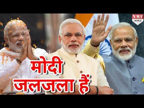 Modi जब से आए हैं तब से Opposition में जलजला आ गया है   MUST WATCH !!!