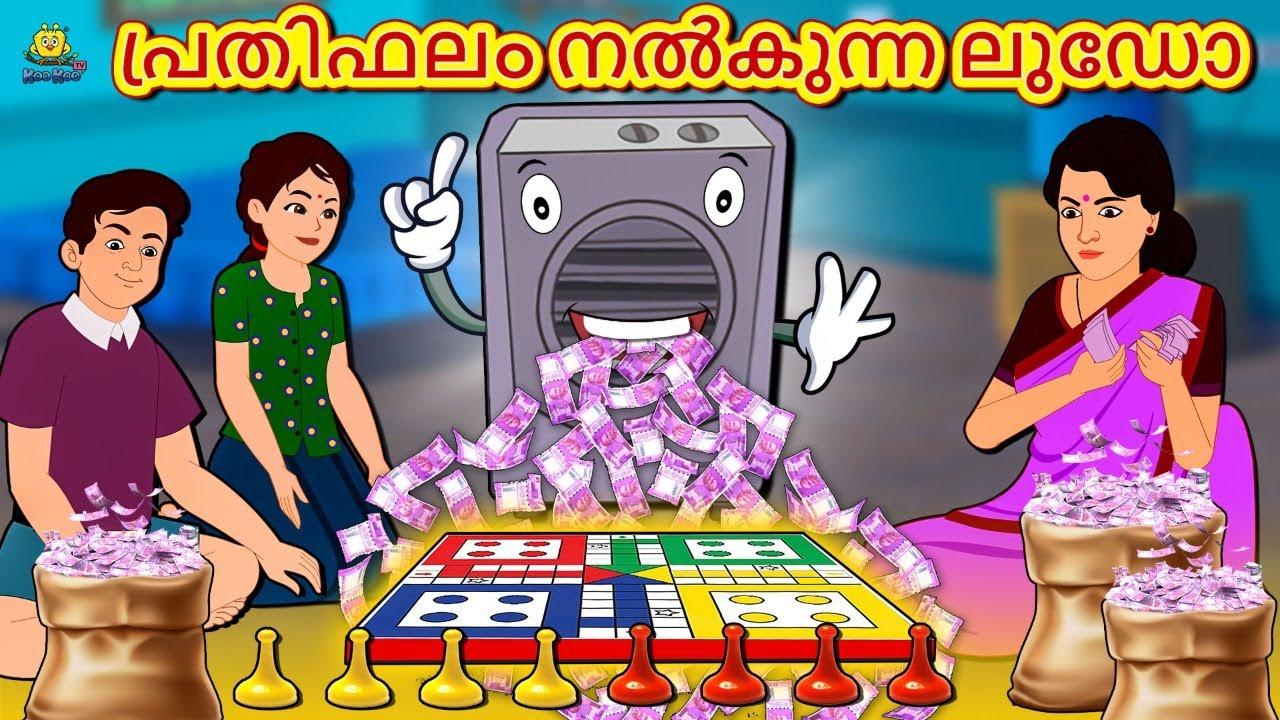 Malayalam Stories - പ്രതിഫലം നൽകുന്ന ലുഡോ | Malayalam Fairy Tales | Moral Stories | Koo Koo TV