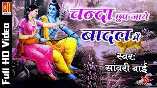 Chanda Chhup Ja Re Badal Mein | Rajasthani Songs 2017 | Sanwari Bai | Shree Cassette Rajasthani