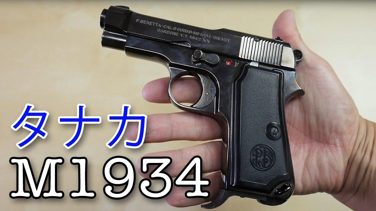 【タナカ】ベレッタ M1934【俺コレ銃砲店】ブローバックガスガン