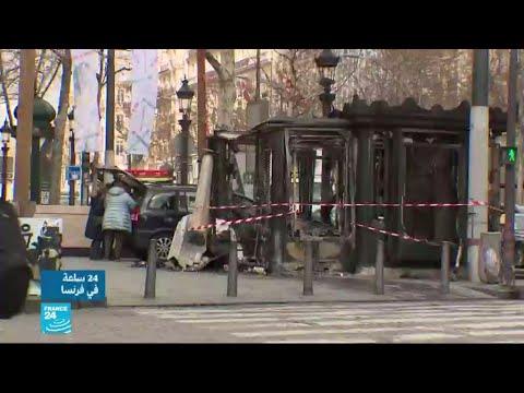 جادة الشانزليزيه شاهدة على أعمال العنف في الأسبوع 18 لمظاهرات -السترات الصفراء-  - نشر قبل 4 ساعة