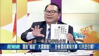 陽明山姜太公道場_2020總統候選人 卦象