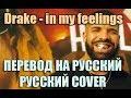 DRAKE IN MY FEELINGS НА РУССКОМ RUS COVER САМЫЙ ЛУЧШИЙ ПЕРЕВОД mp3