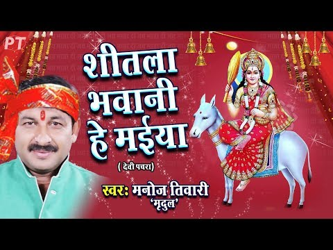 2017 का मनोज तिवारी का सबसे हिट देवीगीत - Shitla Bhawani He Maiya -Manoj Tiwari Mridul Devigeet Song