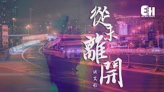 Gambar cover 胡艾彤 - 從未離開『強迫自己就當做你從未離開身邊。』【動態歌詞Lyrics】