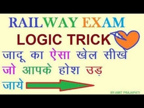 upsi tukka trick (how to guess right answer in the examination) hindi