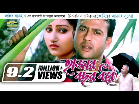 Hazar Bochor Dhore | Full Movie | HD1080p | Reaz | Shoshi