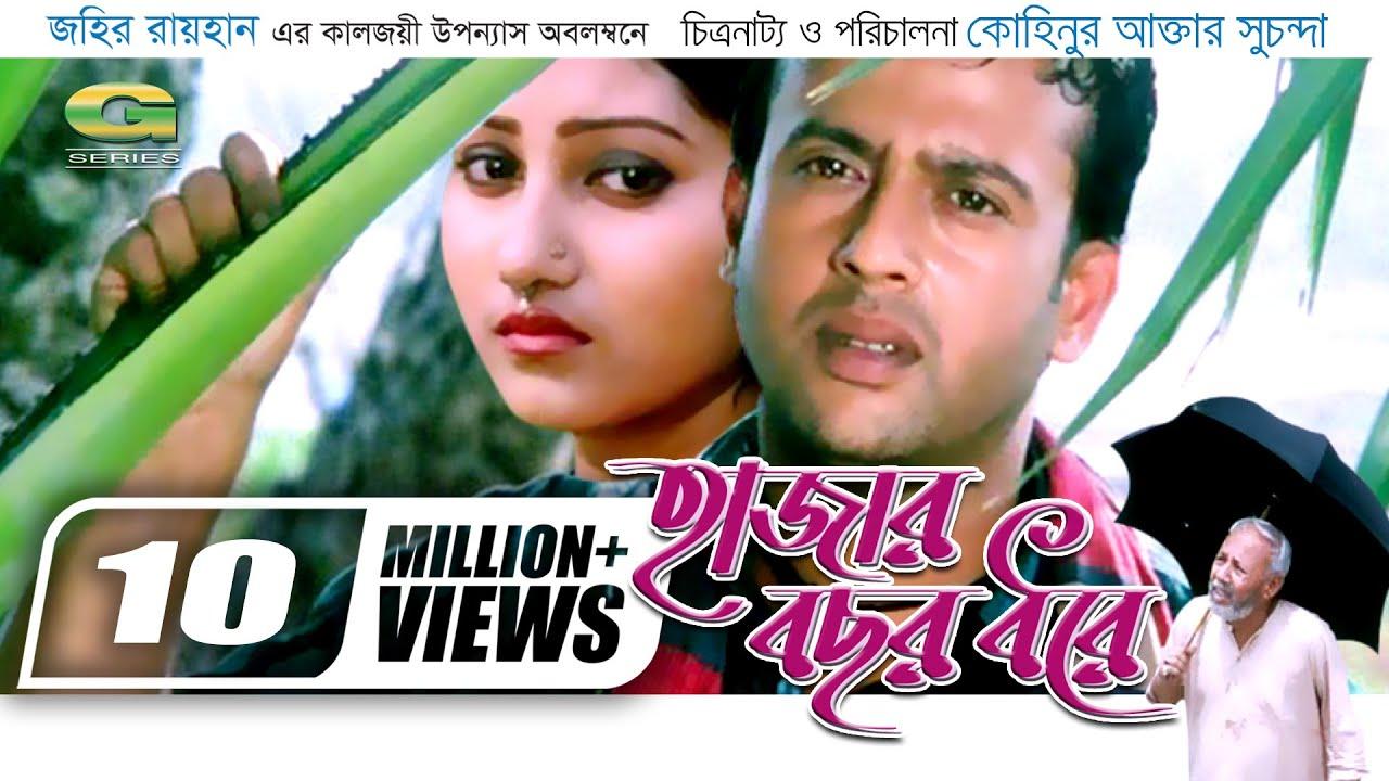 Download Hajar Bochor Dhore || হাজার বছর ধরে | Bangla Full Movie | Riaz | Shoshi | Shahnur | ATM Shamsuzzaman