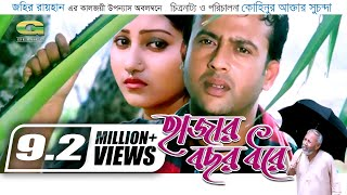 Hajar Bochor Dhore || হাজার বছর ধরে | Bangla Full Movie | Riaz | Shoshi | Shahnur | ATM Shamsuzzaman