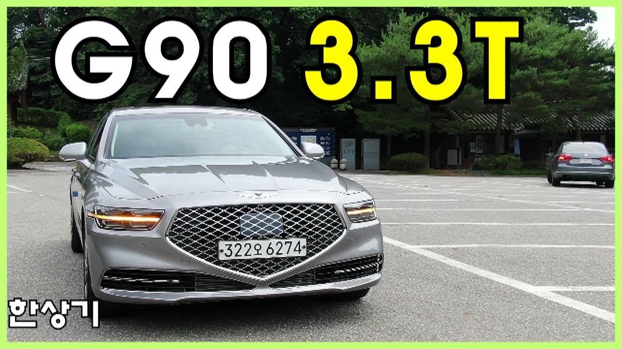 2021 제네시스 G90 3.3T AWD 4인승 시승기, 1억 1,860만원(2021 Genesis G90 3.3T AWD Test Drive) - 2021.07.15