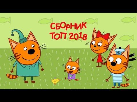 Три кота - Сборник ТОП 2018 года.