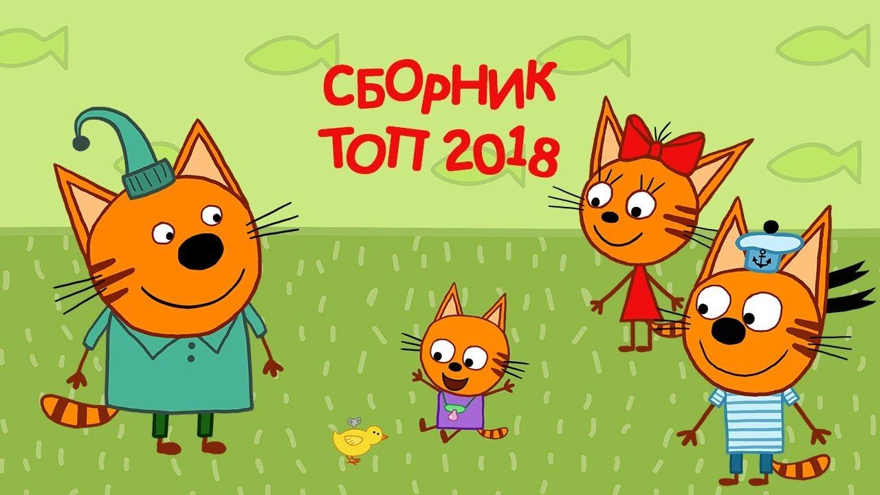 Три кота - Сборник ТОП 2018 года. - YouTube