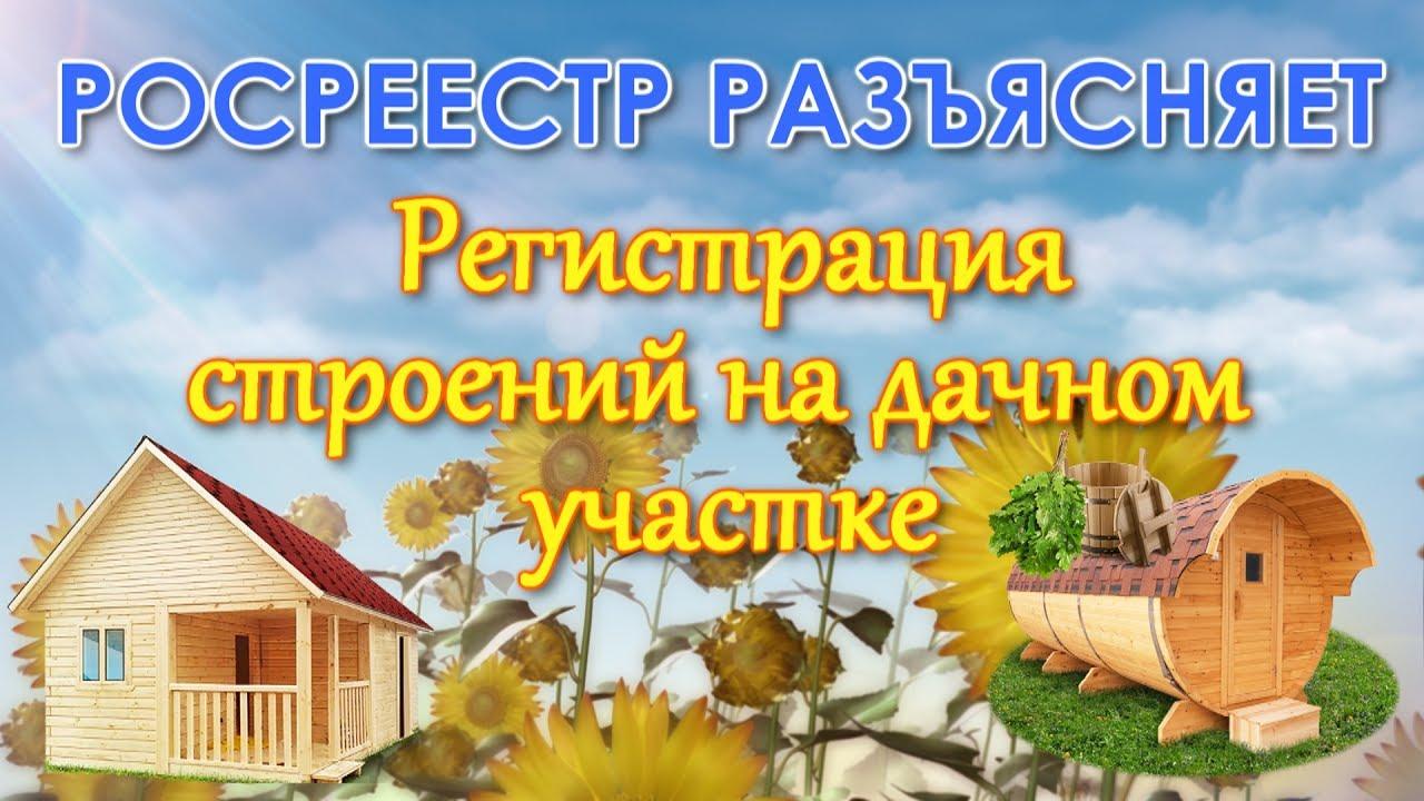 Хедрон Нужна ли регистрация домов на дачном участке в москве прошел планетам