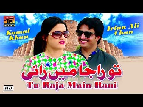 Tu Raja Main Rani | Komal Khan And Irfan Ali Chan | Latest Punjabi And Saraiki | Thar Production