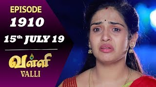 VALLI Serial | Episode 1910 | 15th July 2019 | Vidhya | RajKumar | Ajai Kapoor | Saregama TVShows