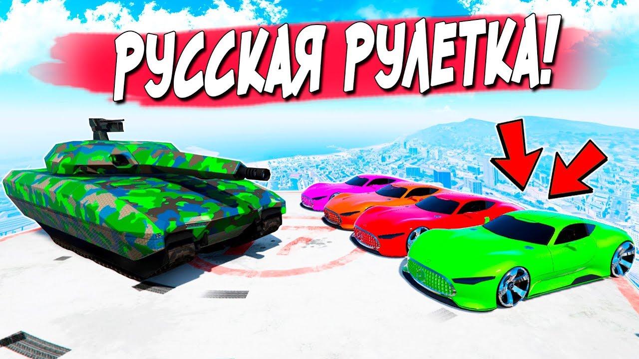 бесплатно онлайн русская рулетка