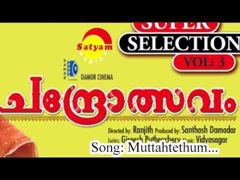 Muttathethum -  Chandrolsavam