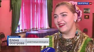 В Волгограде выбрали «Славную казачку»