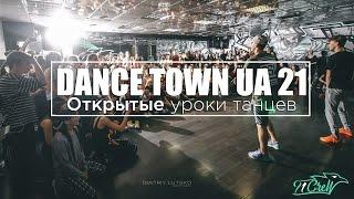 DANCE TOWN UA 21   Открытые уроки танцев   15 января