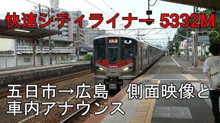 【227系】快速シティライナー5332M広島行き 五日市→広島 側面映像と車内アナウンス
