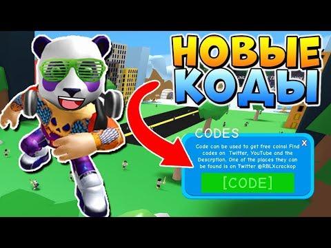 РПГ МИР и КОДЫ | Roblox RPG World All Codes