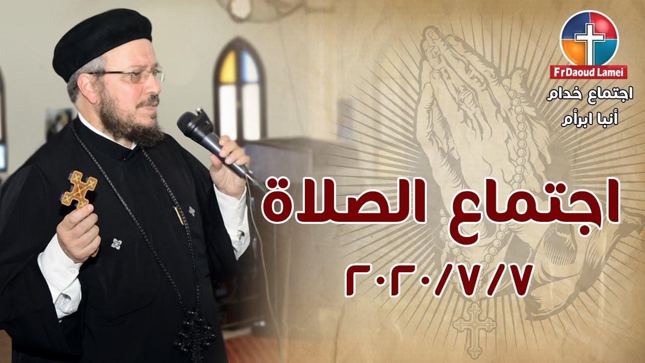 اجتماع الصلاة باجتماع خدمة الآنبا ابرآم - 7 يوليو 2020 - أبونا داود لمعي
