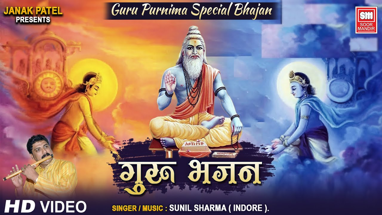 गुरु पूर्णिमा | Guru Purnima | Guru Bhajan | Sunil Sharma | Gurudev bhajan I Guruji Charan | Poonam