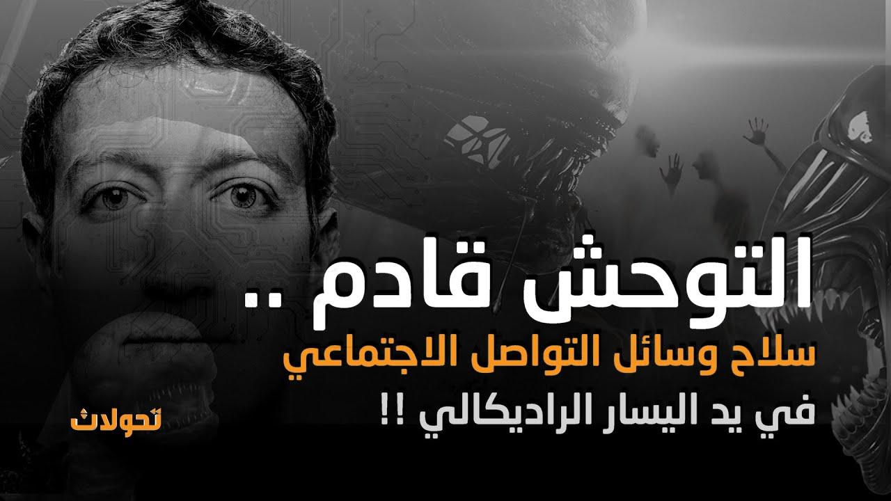 التوحش القادم .. سلاح وسائل التواصل الاجتماعي في يد اليسار الراديكالي !!