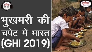 Global Hunger Index 2019 and India -  Audio Article