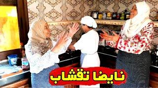 روتيني اليومي في دار لالة هموشة .. هاكيفاش تايدوز النهار ملي تايتجمعو العائلة
