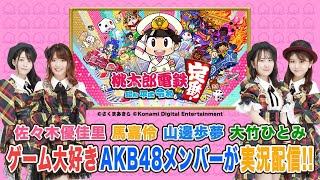 AKB48を代表するゲーム大好きメンバー佐々木優佳里と、佐々木と一緒にゲームをしたいという仲良しメンバーが話題の最新ゲームを実況プレイ!! 今回はプレイするのは「 ...
