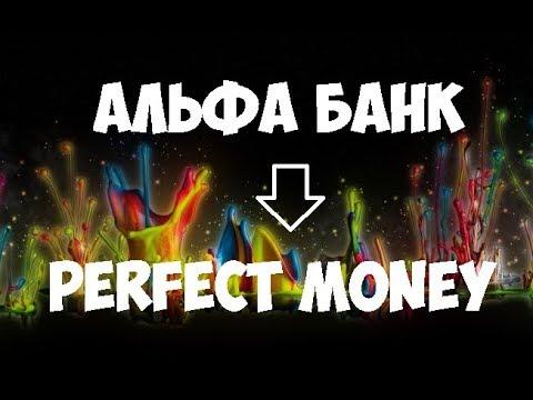Как с Альфа Банка перевести на Perfect Money