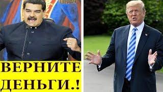 Мадуро в ШOKE ! США украли у Венесуэлы 5 млрд ДОЛЛАРОВ !