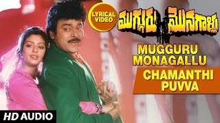 Mugguru Monagallu Songs | Chamanthi Puvva Puvva Lyrical Video Song | Chiranjeevi,Ramya Krishna,Nagma