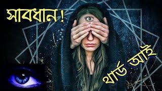 Risk Of Opening Your Third Eye। থার্ড আই খুলতে চান? সাবধান। Power Of Third Eye In Bangla।