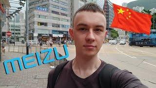 УЕХАЛ В КИТАЙ НА ПРЕЗЕНТАЦИЮ Meizu Pro 7!