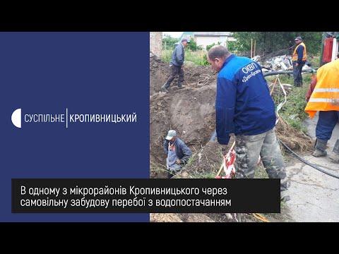 Суспільне Кропивницький: В одному з мікрорайонів Кропивницького через самовільну забудову виникають перебої з водопостачанням