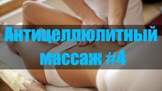 Антицеллюлитный массаж #4 | Живот