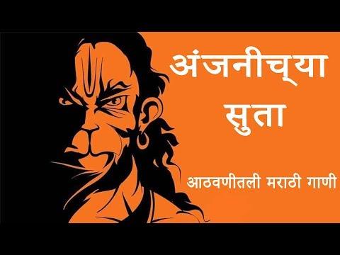 Superhit Hanuman Geet | Anjanichya Suta | Athvanitali Gani | अंजनीच्या सुता | आठवणीतली मराठी गाणी